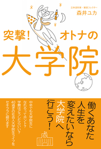 突撃!オトナの大学院-電子書籍