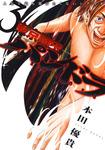 東京闇虫 -2nd scenario-パンドラ 3巻-電子書籍