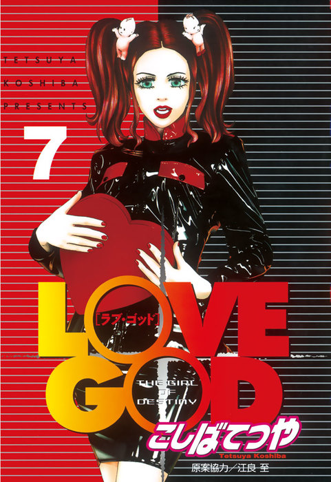 LOVE GOD(7)拡大写真