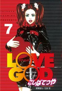 LOVE GOD(7)-電子書籍