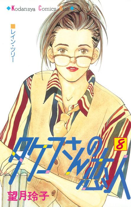 タケコさんの恋人(8)拡大写真