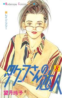 タケコさんの恋人(8)-電子書籍