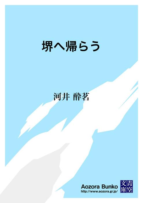 堺へ帰らう拡大写真