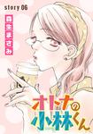 AneLaLa オトナの小林くん story06-電子書籍