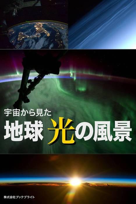 宇宙から見た 地球 光の風景拡大写真