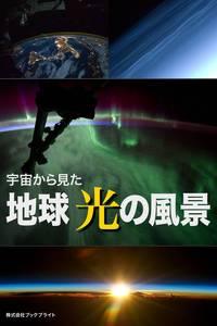 宇宙から見た 地球 光の風景-電子書籍