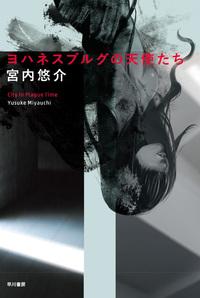 ヨハネスブルグの天使たち-電子書籍