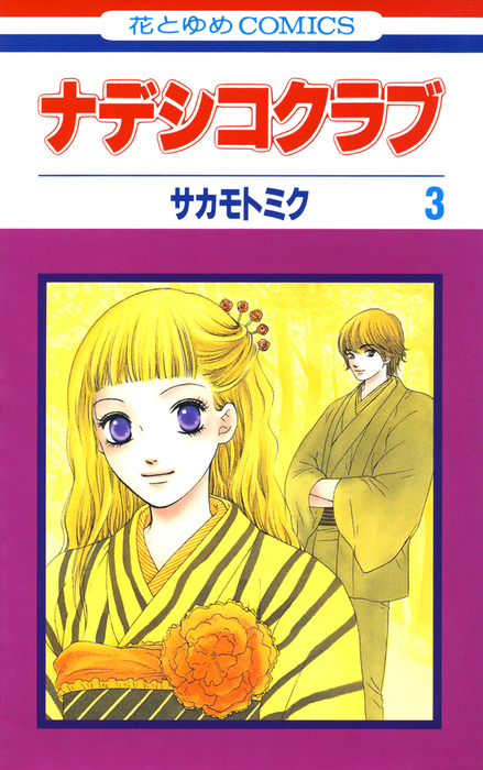 ナデシコクラブ 3巻-電子書籍-拡大画像