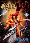 明王伝レイ(5)-電子書籍