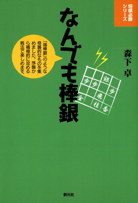 将棋必勝シリーズ なんでも棒銀-電子書籍-拡大画像
