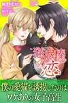 猫泥棒の恋-電子書籍