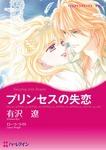 プリンセスの失恋-電子書籍