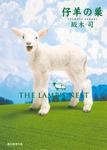 仔羊の巣 ひきこもり探偵シリーズ2-電子書籍