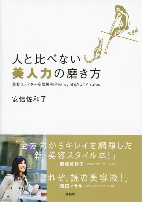 人と比べない美人力の磨き方 美容エディター安倍佐和子のmy BEAUTY rules拡大写真