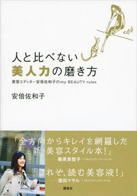 人と比べない美人力の磨き方 美容エディター安倍佐和子のmy BEAUTY rules-電子書籍