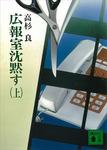広報室沈黙す(上)-電子書籍