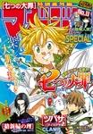 マガジンSPECIAL 2015年No.11 [2015年10月20日発売]-電子書籍