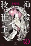 神殺しの救世主-電子書籍