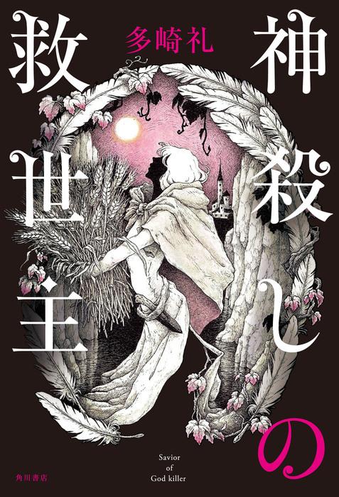 神殺しの救世主-電子書籍-拡大画像