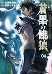 蒼黒の餓狼 北斗の拳 レイ外伝 4巻-電子書籍