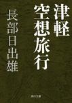津軽空想旅行-電子書籍