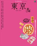 トリコガイド 東京 2016-2017-電子書籍