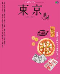 トリコガイド 東京 2016-2017