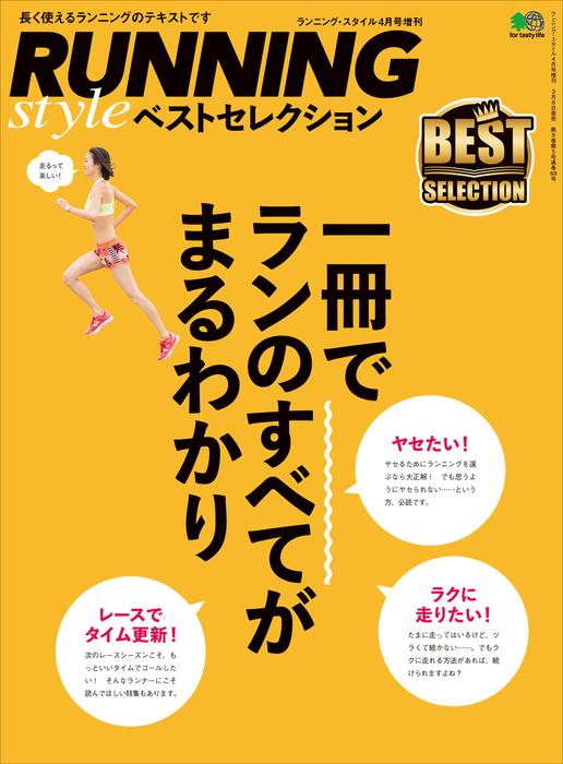RUNNING style ベストセレクション拡大写真