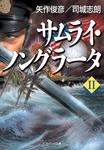 サムライ・ノングラータII-電子書籍