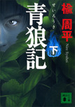 青狼記(下)-電子書籍