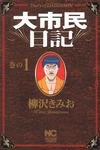 大市民日記 1-電子書籍