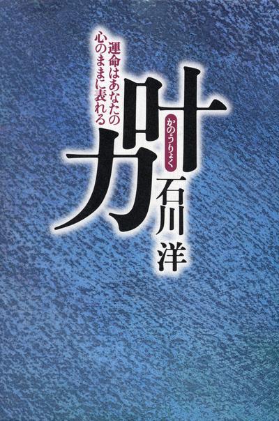叶力(かのうりょく)-電子書籍