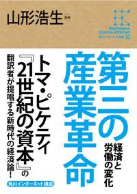 角川インターネット講座10 第三の産業革命 経済と労働の変化