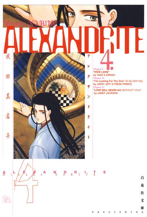 ALEXANDRITE〈アレクサンドライト〉 4巻拡大写真
