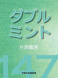 ダブル ミント-電子書籍