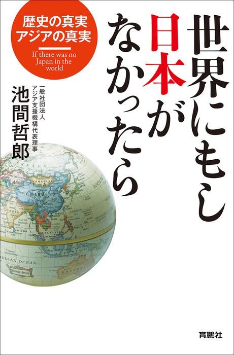 世界にもし日本がなかったら拡大写真
