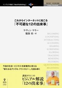 これからインターネットに起こる『不可避な12の出来事』 今後の社会・ビジネスを破壊的に変える「新たなるデジタル テクノロジー」をビジュアルで読み解く-電子書籍