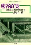 熊谷直実 法然上人をめぐる関東武者1-電子書籍