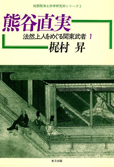 熊谷直実 法然上人をめぐる関東武者1拡大写真