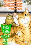 ねことも増刊 vol.4-電子書籍