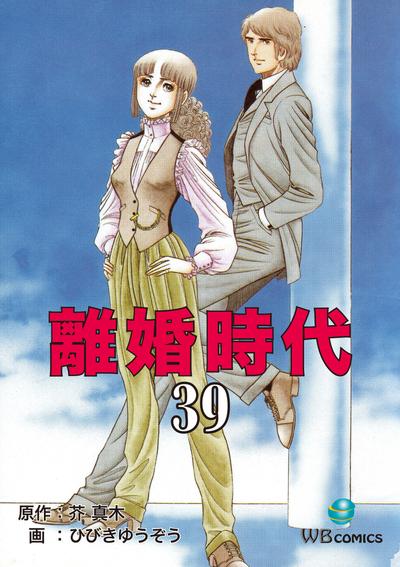 離婚時代(39)-電子書籍
