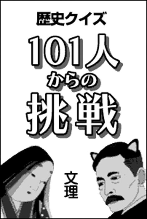 歴史クイズ 101人からの挑戦-電子書籍-拡大画像