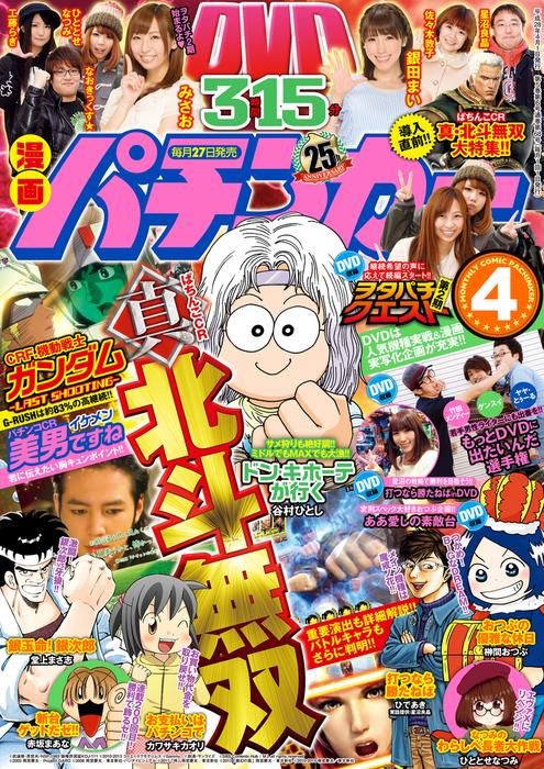 漫画パチンカー 2016年 04月号拡大写真