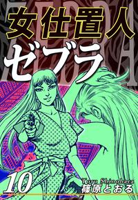 女仕置人ゼブラ(10)-電子書籍