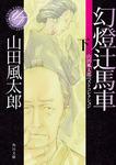 幻燈辻馬車 下 山田風太郎ベストコレクション-電子書籍