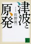 津波と原発-電子書籍