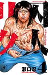 囚人リク(4)-電子書籍