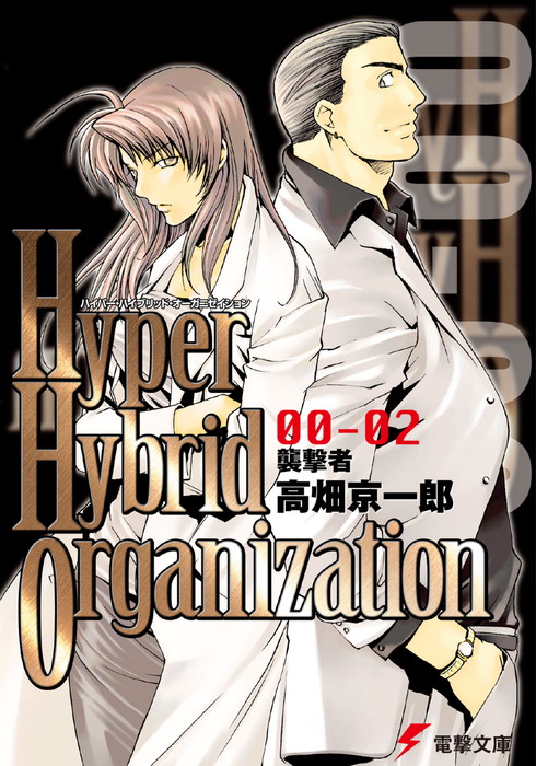 Hyper Hybrid Organization 00-02 襲撃者拡大写真