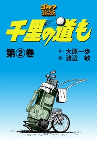 千里の道も(2)-電子書籍
