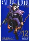 ドラゴンクエスト列伝 ロトの紋章 完全版 12巻-電子書籍